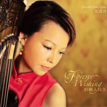Musica Tradizionale Cinese Per Gu - Zheng