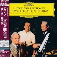 BEETHOVEN: Trii per archi e pianoforte